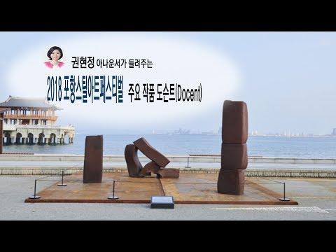 [영상]아나운서가 들려주는 포항스틸아트페스티벌 주요 작품 도슨트