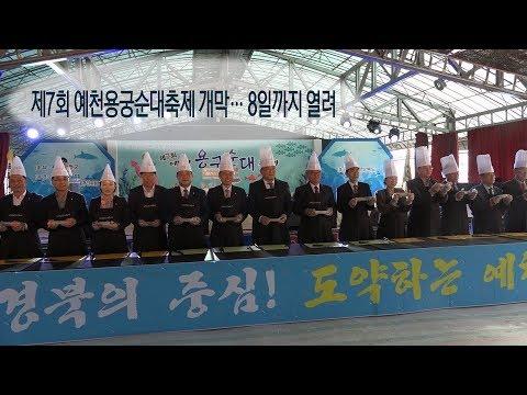 [영상]제7회 예천용궁순대축제 개막… 8일까지 열려