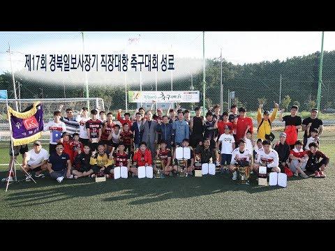 [영상]제17회 경북일보사장기 직장대항 축구대회 성료