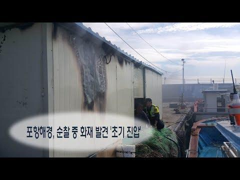 [영상]포항해경, 순찰 중 화재 발견 '초기 진압'