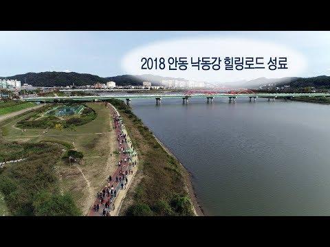 [영상]2018 안동 낙동강 힐링로드 성료