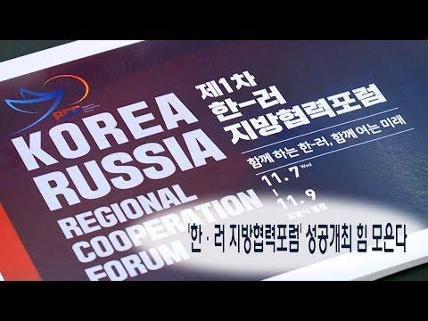 [영상]'한·러 지방협력포럼' 성공개최 힘 모은다