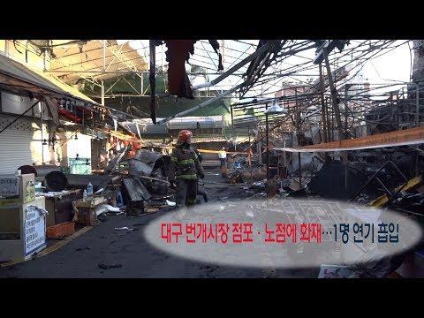 [영상]대구 번개 시장 화재 … 1명 연기 흡입