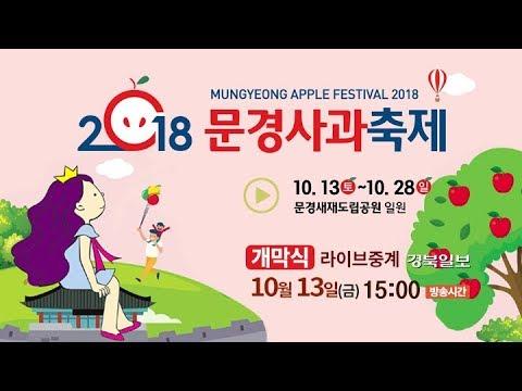 2018 문경사과축제 개막식 라이브중계