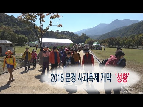 [영상]2018문경 사과축제 개막 '성황'