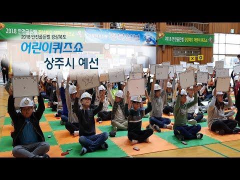 [풀영상]2018안전골든벨 경상북도어린이퀴즈쇼-상주시예선
