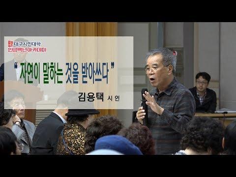 [대구시민대학]김용택 시인 특강 '자연이 말하는 것을 받아쓰다'