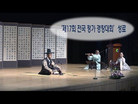 [영상] '제17회 전국 정가 경창대회' 성료