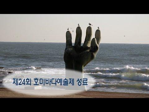 [영상]제24회 호미바다예술제 성료