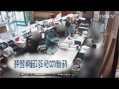 [영상] 경주 안강 새마을금고 강도 사건 CCTV영상 공개