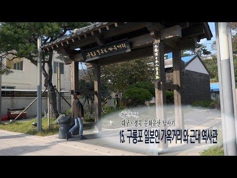 [대구·경북 문화유산답사기2] 15. 구룡포 일본인 가옥 거리 와 근대역사관