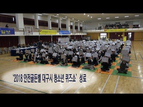 [영상]'2018안전골든벨 대구시 청소년 퀴즈쇼' 성료