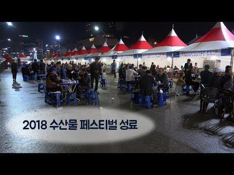 [영상] 2018 포항 수산물 페스티벌 성료