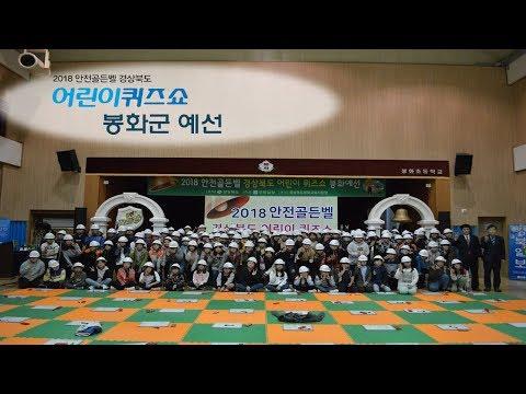 [풀영상]2018안전골든벨 경상북도어린이퀴즈쇼-봉화군예선