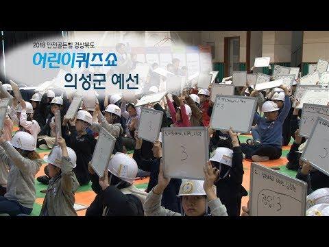[풀영상]2018안전골든벨 경상북도어린이퀴즈쇼-의성군 예선