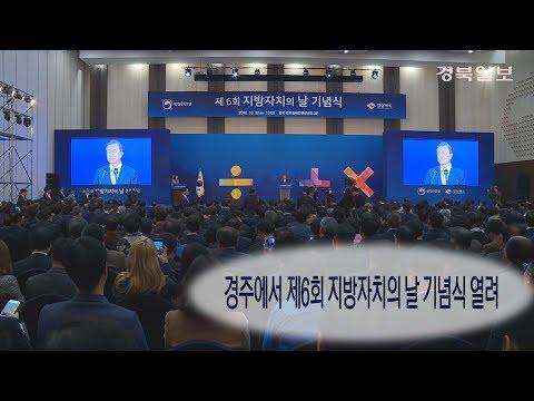 [영상]경주에서 제6회 지방자치의 날 기념식 열려