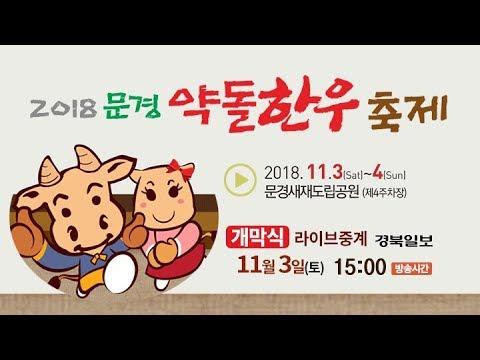 2018 문경약돌한우축제 개막식 라이브중계