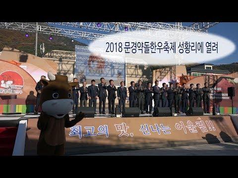 [영상] 2018문경약돌한우축제 성황리에 열려