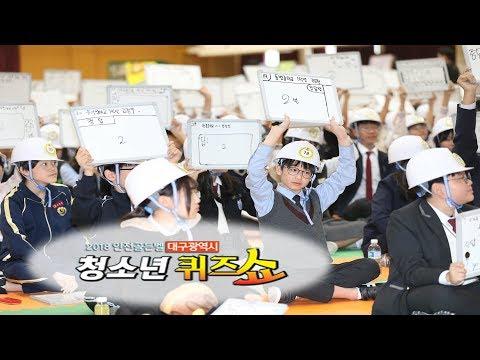 [풀영상]2018 안전골든벨 대구광역시 청소년 퀴즈쇼