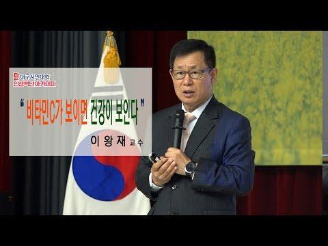 [대구시민대학]이왕재 서울대의대 교수 특강 '비타민C가 보이면 건강이 보인다'