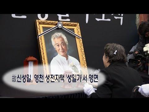[영상]故신성일, 영천 생전자택'성일가'서 영면