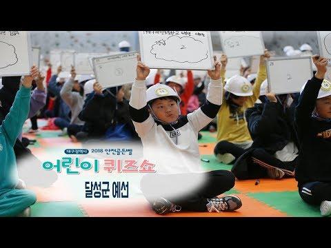 [풀영상]2018안전골든벨 대구광역시 어린이퀴즈쇼- 달성군예선