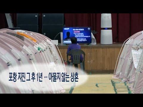 [영상]포항 지진 그 후 1년…아물지 않는 상흔