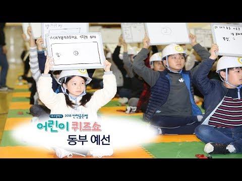 [풀영상]2018안전골든벨 대구광역시 어린이퀴즈쇼 - 동부예선