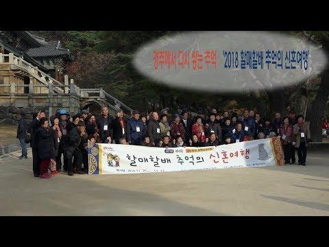 [영상] 경주에서 다시 쌓는 추억 '2018 할매할배 추억의 신혼여행'
