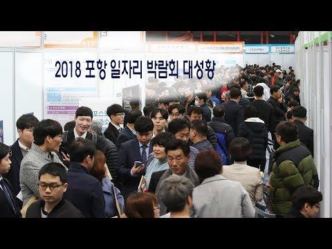 [영상] 2018 포항 일자리 박람회 대성황