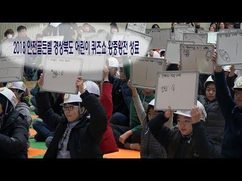 [영상]2018안전골든벨 경상북도 어린이 퀴즈쇼 왕중왕전 성료