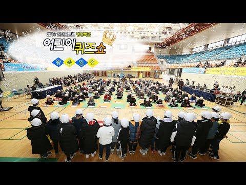 [풀영상]2018 안전골든벨 경상북도어린이퀴즈쇼 왕중왕전