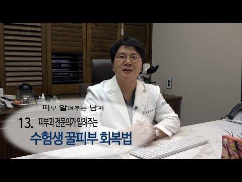 [피알남] 13. 수험생 꿀피부 회복법