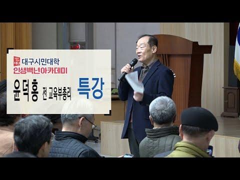 [대구시민대학] 윤덕홍 전 교육부총리 특강