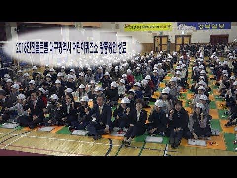 [영상]2018 안전골든벨 대구광역시 어린이퀴즈쇼 왕중왕전 성료