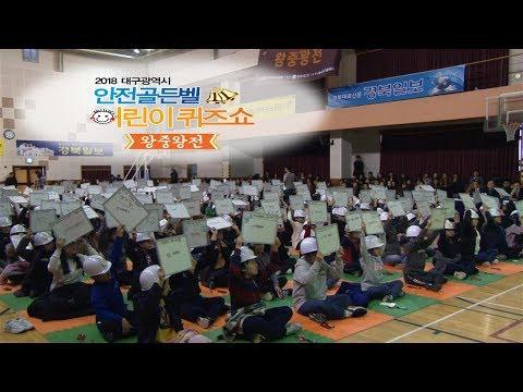 [풀영상]2018안전골든벨 대구광역시 어린이퀴즈쇼 왕중왕전