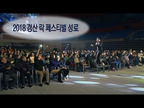 [영상]2018 경산 락 페스티벌 성료