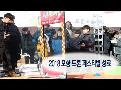 [영상]2018 포항 드론 페스티벌 성료
