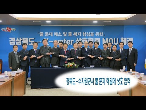 [영상]경북도-수자원공사, 물 문제 해결에 상호협력