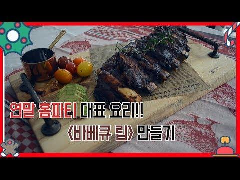 """[K쿡]연말 홈 파티 대표요리 """"바베큐 립"""" 만들기"""