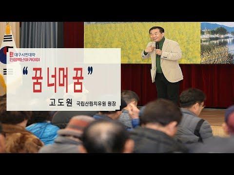 [대구시민대학] 고도원 국립산림치유원장 특강