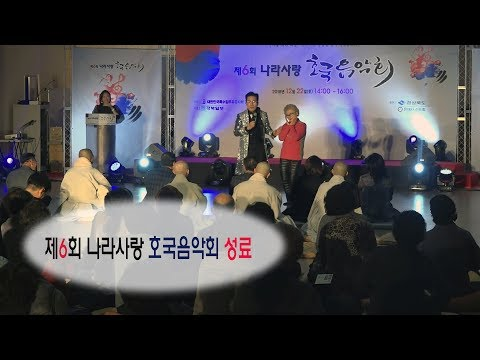 [영상] 제6회 나라사랑 호국음악회 성료