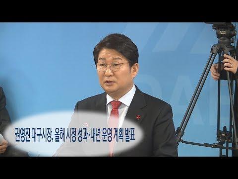 [영상]권영진 대구시장, 올해 시정 성과 ·내년 운영계획 발표