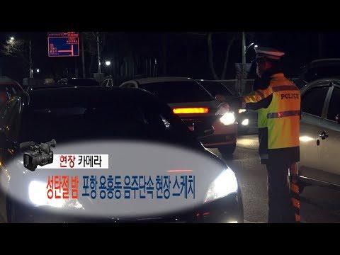 [현장 카메라] 성탄절 밤 포항 용흥동 음주단속 현장 스케치