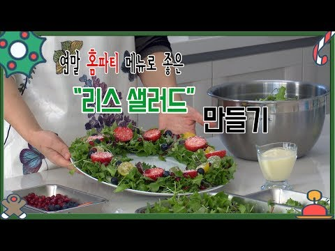 [K쿡]연말 홈파티 메뉴로 좋은 '리스 샐러드' 만들기