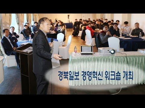 [영상]경북일보 경영혁신 워크숍 개최