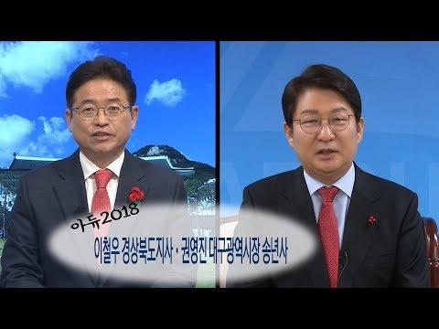 [송년사 영상] 이철우 경상북도지사 · 권영진 대구광역시장 송년사