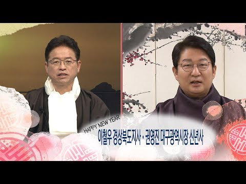 [신년사 영상] 이철우 경상북도지사 · 권영진 대구광역시장 신년사