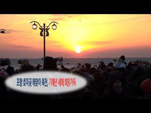 [영상]포항 호미곶 해맞이 축전, 기해년 새해 희망가득