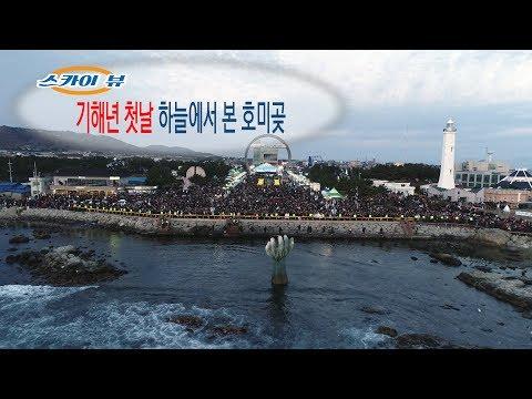 [스카이뷰] 기해년 첫날 하늘에서 본 호미곶
